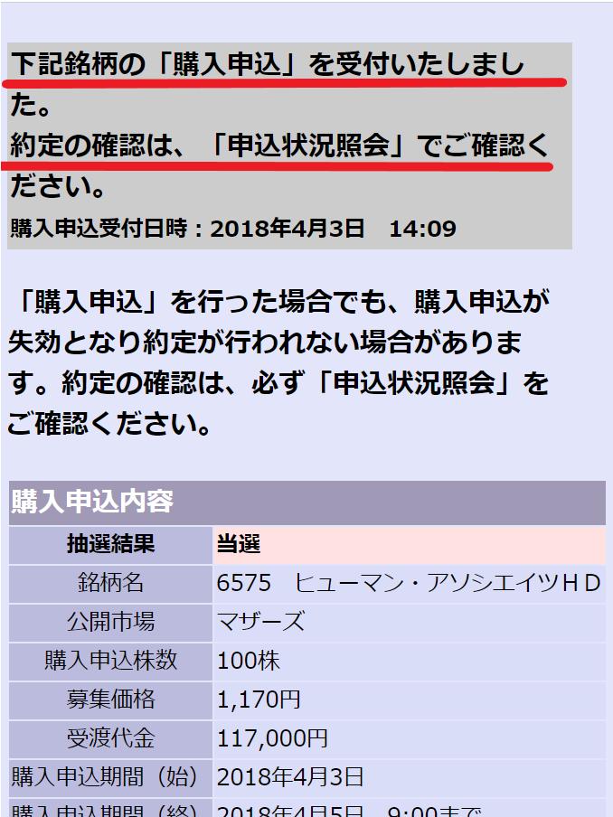 f:id:rinkaitsuyoshi:20180404113624p:plain