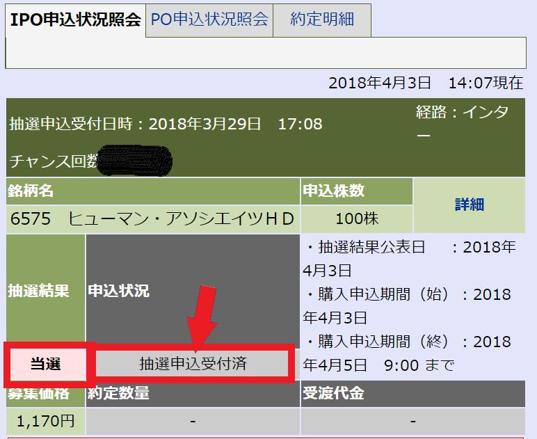 f:id:rinkaitsuyoshi:20180404115840p:plain
