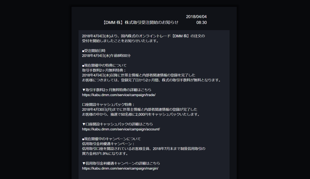f:id:rinkaitsuyoshi:20180404135558p:plain