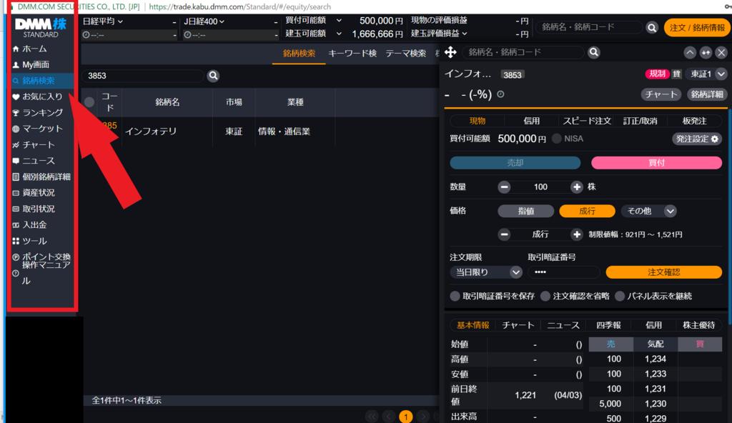 f:id:rinkaitsuyoshi:20180404140009p:plain