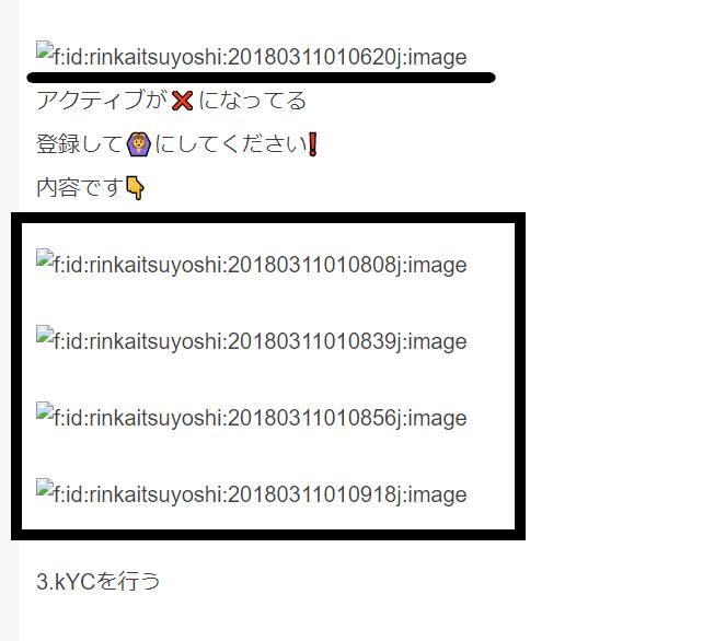 f:id:rinkaitsuyoshi:20180410174911p:plain