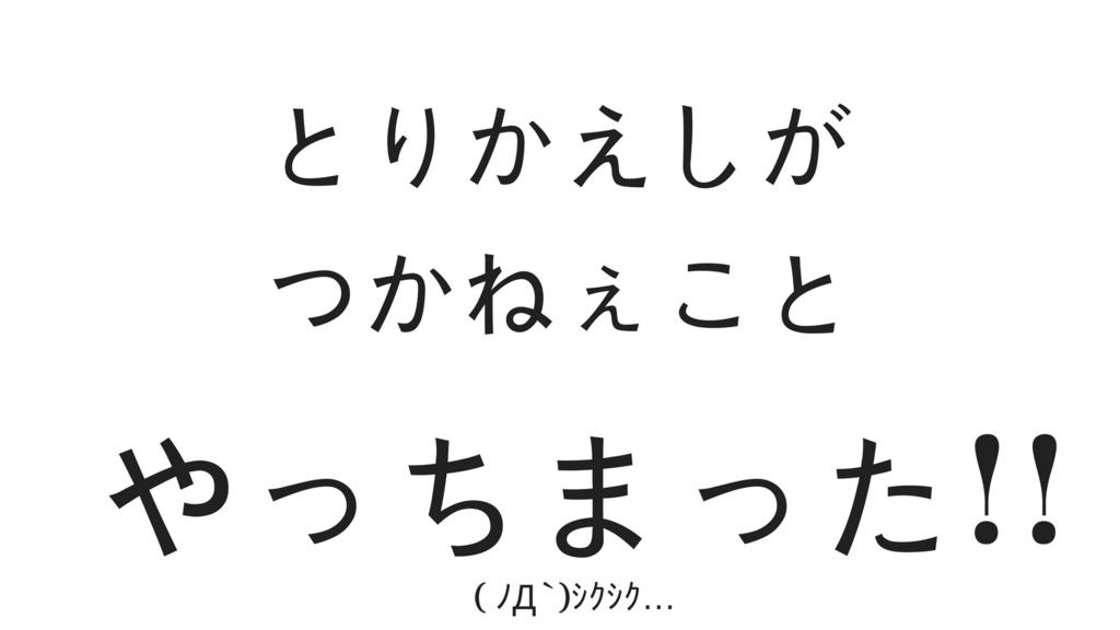 f:id:rinkaitsuyoshi:20180410182134j:plain