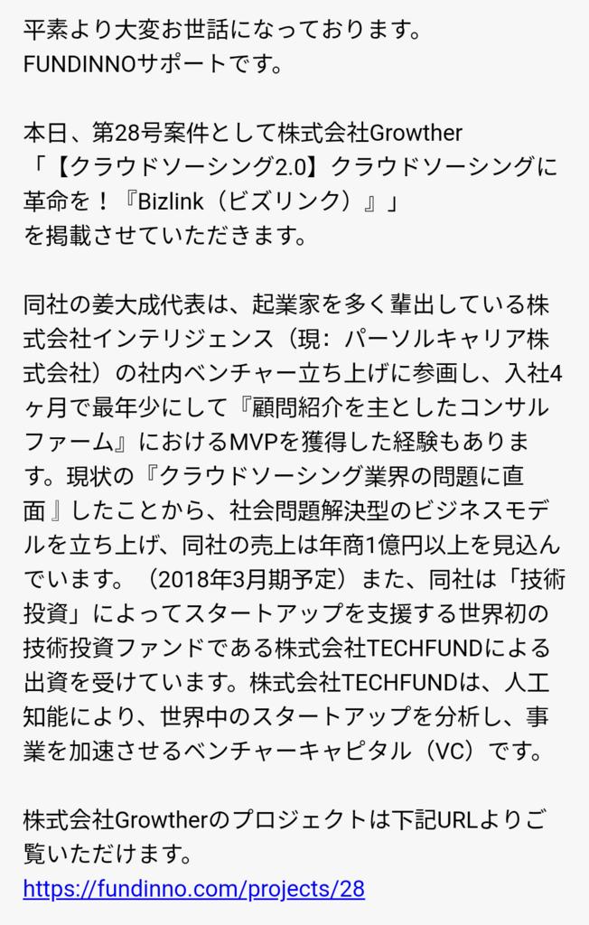 f:id:rinkaitsuyoshi:20180415115411p:plain