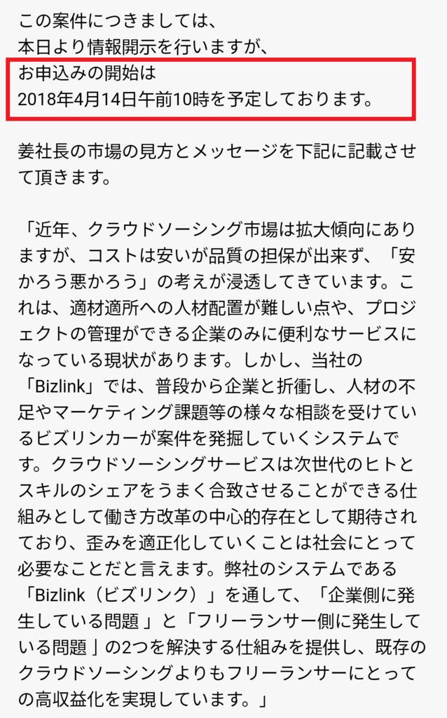 f:id:rinkaitsuyoshi:20180415115504p:plain