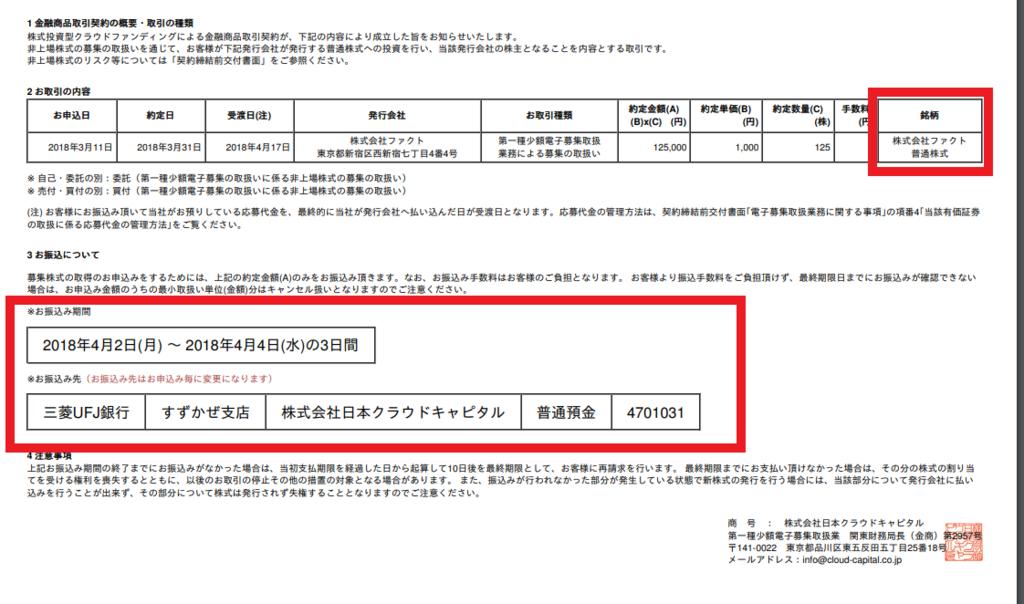 f:id:rinkaitsuyoshi:20180418034816p:plain
