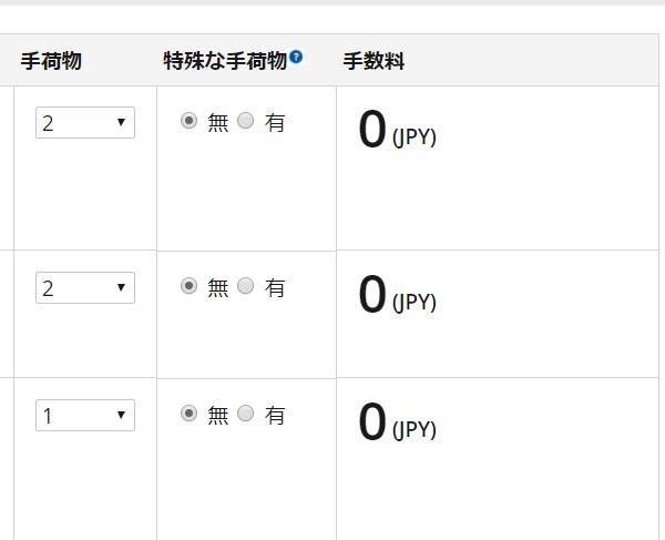 f:id:rinkaitsuyoshi:20180421040447p:plain