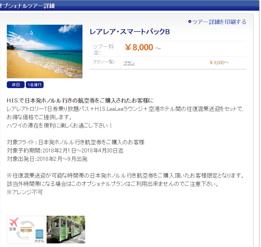 f:id:rinkaitsuyoshi:20180505175034p:plain