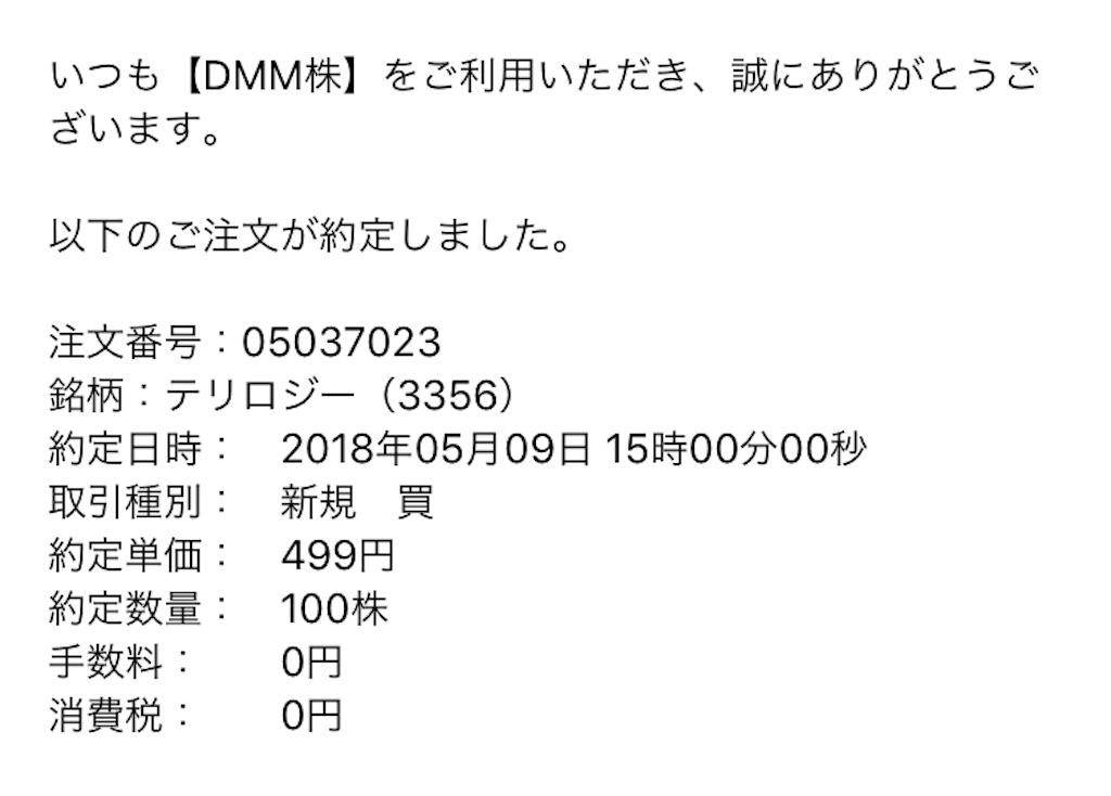 f:id:rinkaitsuyoshi:20180514110037j:image