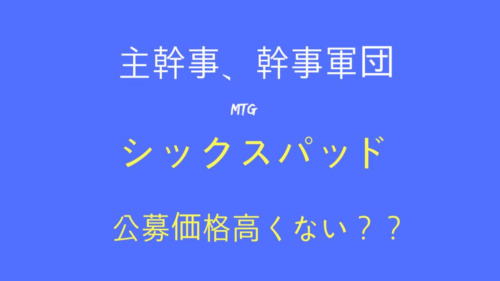 f:id:rinkaitsuyoshi:20180530061206j:plain