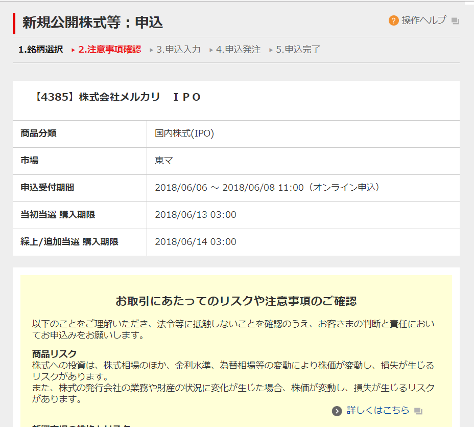 f:id:rinkaitsuyoshi:20180606165818p:plain