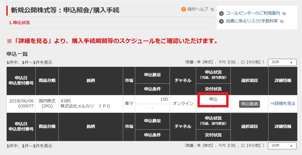 f:id:rinkaitsuyoshi:20180606172201p:plain