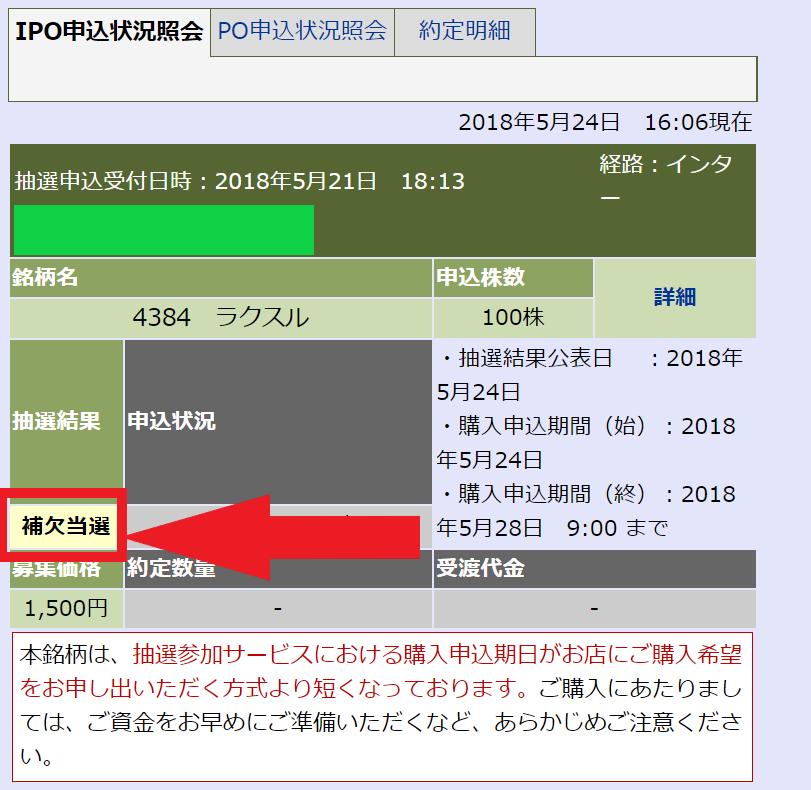 f:id:rinkaitsuyoshi:20180610150837p:plain