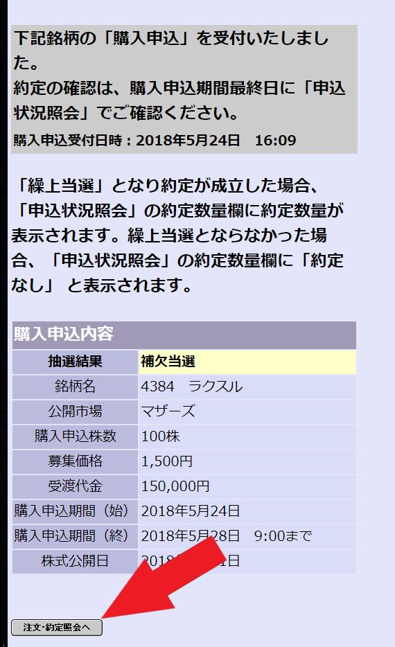 f:id:rinkaitsuyoshi:20180610192452p:plain