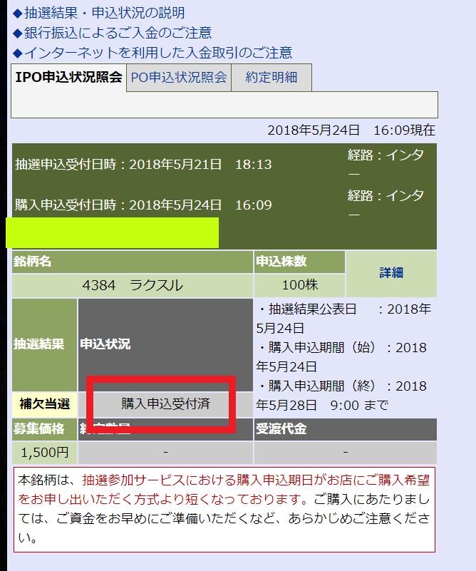 f:id:rinkaitsuyoshi:20180610193409p:plain