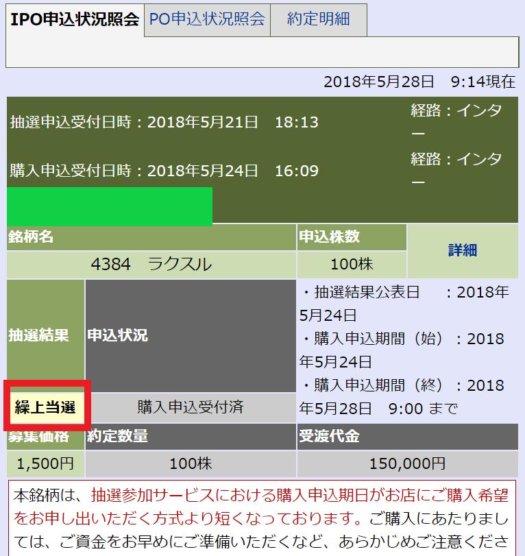 f:id:rinkaitsuyoshi:20180610194929p:plain