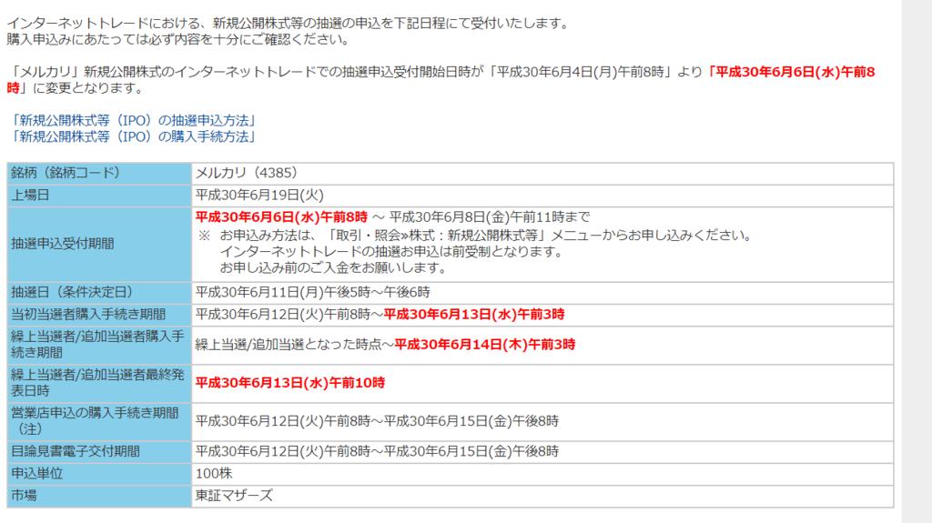 f:id:rinkaitsuyoshi:20180613060342p:plain