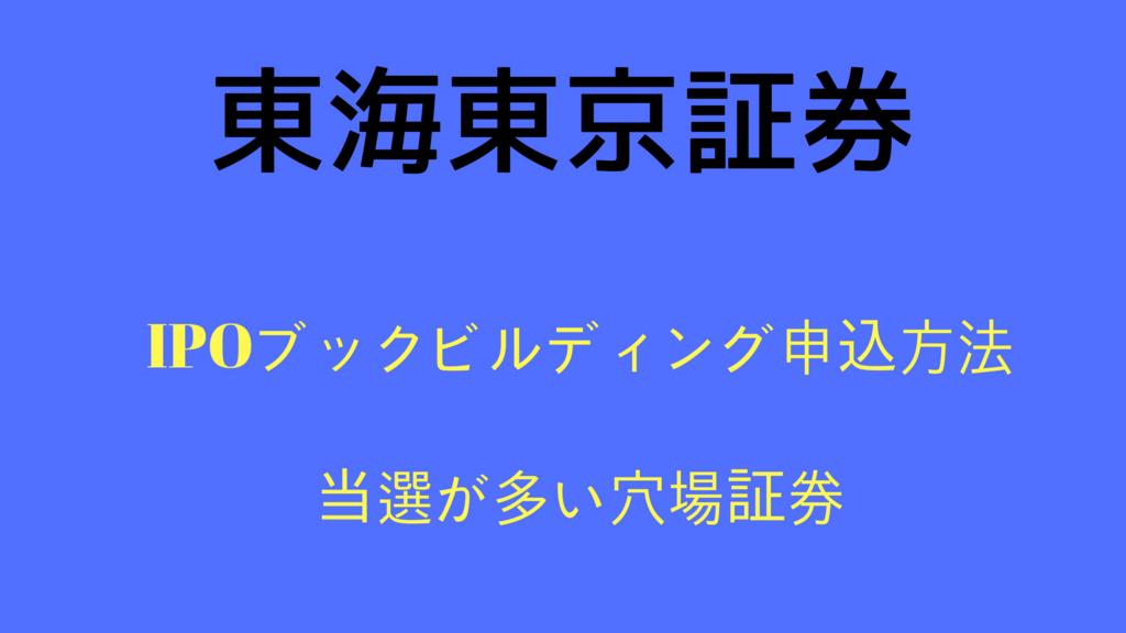 f:id:rinkaitsuyoshi:20180616232959j:plain