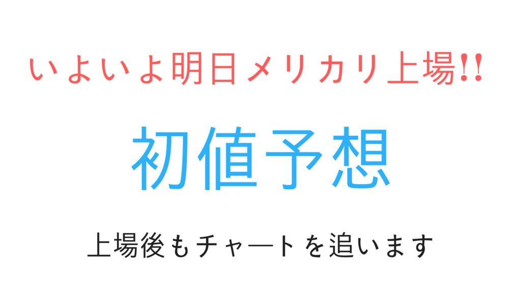 f:id:rinkaitsuyoshi:20180618191142j:plain
