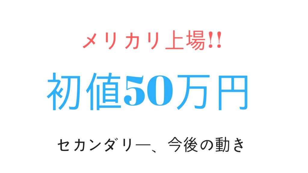 f:id:rinkaitsuyoshi:20180619193902j:plain