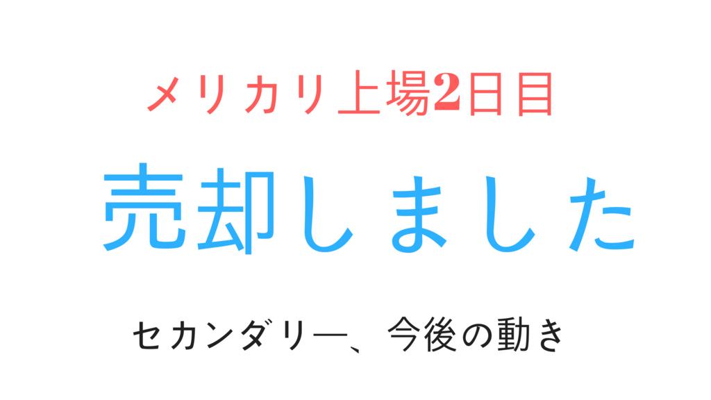 f:id:rinkaitsuyoshi:20180620173826j:plain