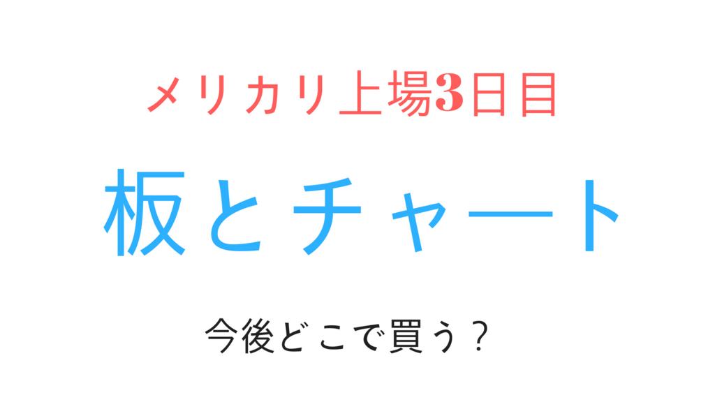 f:id:rinkaitsuyoshi:20180621183720j:plain