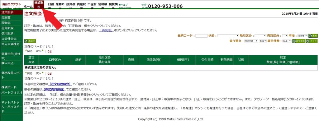 f:id:rinkaitsuyoshi:20180624180333p:plain