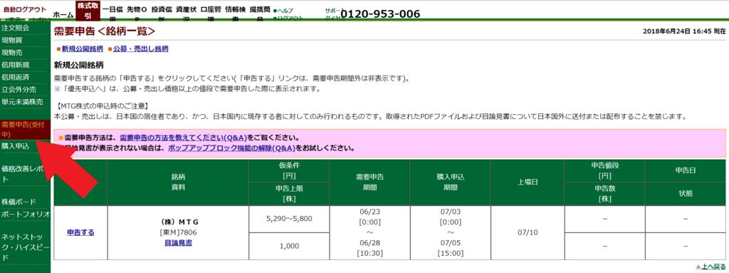 f:id:rinkaitsuyoshi:20180624180416p:plain