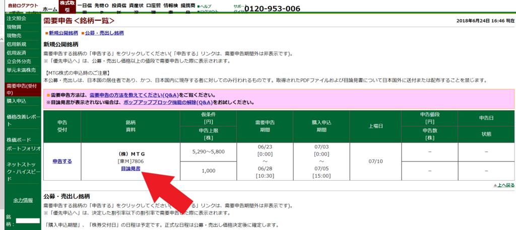 f:id:rinkaitsuyoshi:20180624182136p:plain