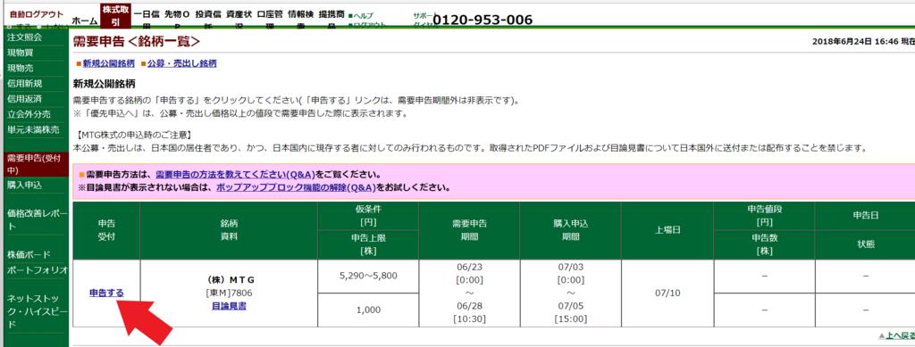 f:id:rinkaitsuyoshi:20180624182822p:plain