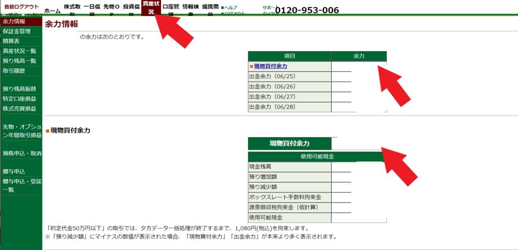 f:id:rinkaitsuyoshi:20180624205051p:plain