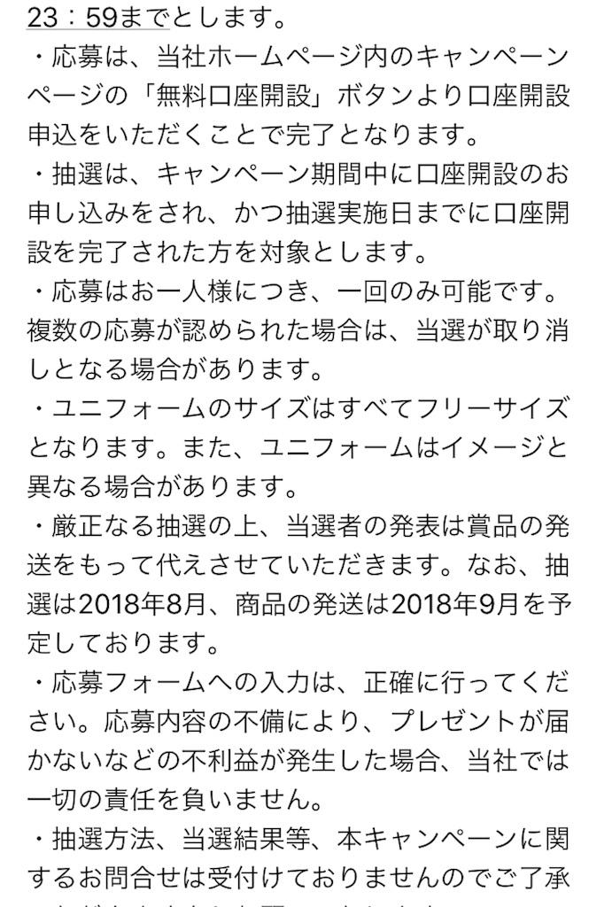 f:id:rinkaitsuyoshi:20180627052702j:image