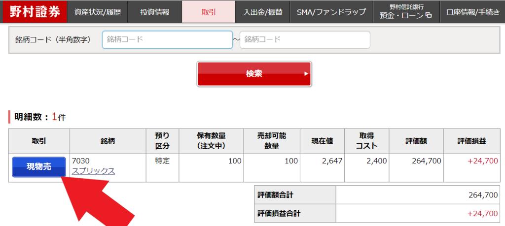 f:id:rinkaitsuyoshi:20180701182645p:plain