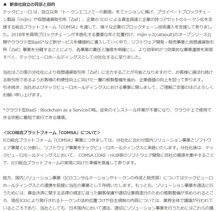 f:id:rinkaitsuyoshi:20180702172710p:plain