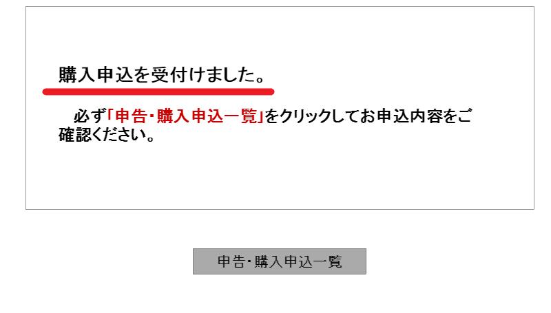 f:id:rinkaitsuyoshi:20180702190003p:plain