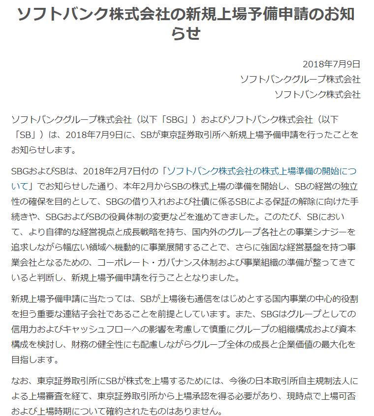 f:id:rinkaitsuyoshi:20180711143413p:plain