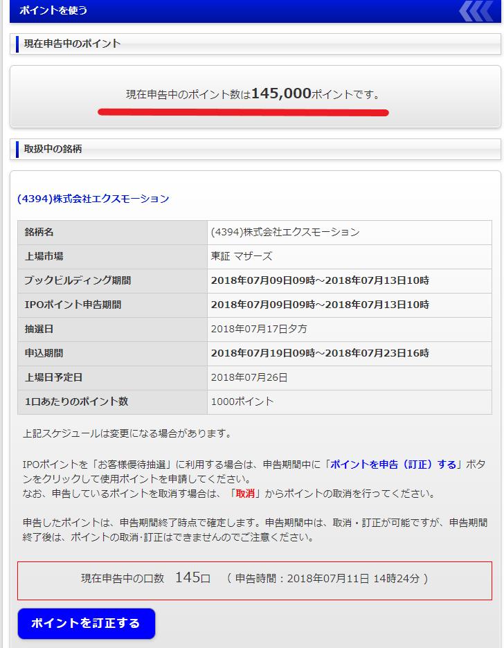 f:id:rinkaitsuyoshi:20180712143239p:plain
