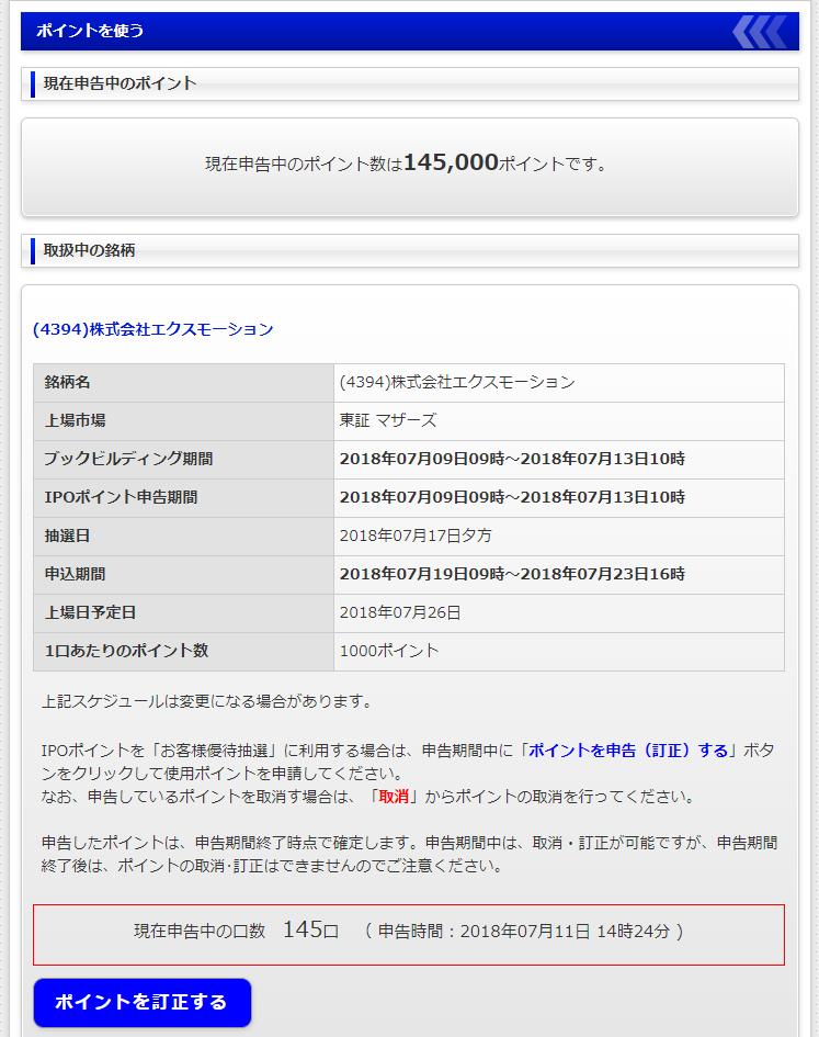 f:id:rinkaitsuyoshi:20180720191617p:plain