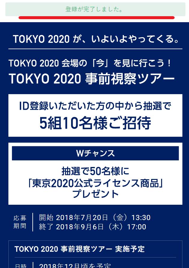 f:id:rinkaitsuyoshi:20180721184110p:plain