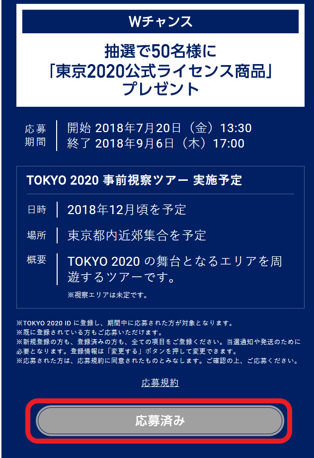 f:id:rinkaitsuyoshi:20180721184531p:plain