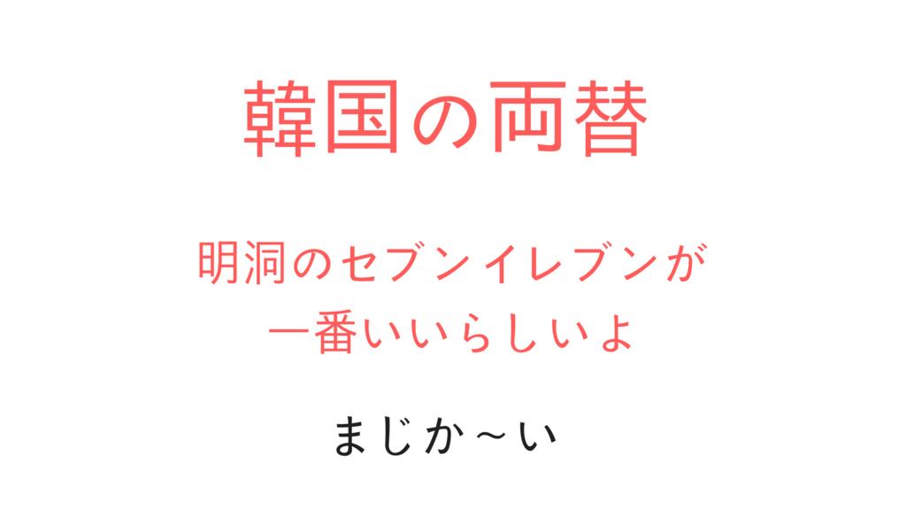 f:id:rinkaitsuyoshi:20180827084338j:plain