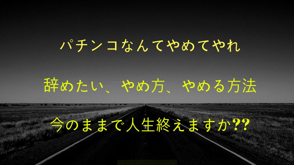 f:id:rinkaitsuyoshi:20180902142005p:plain