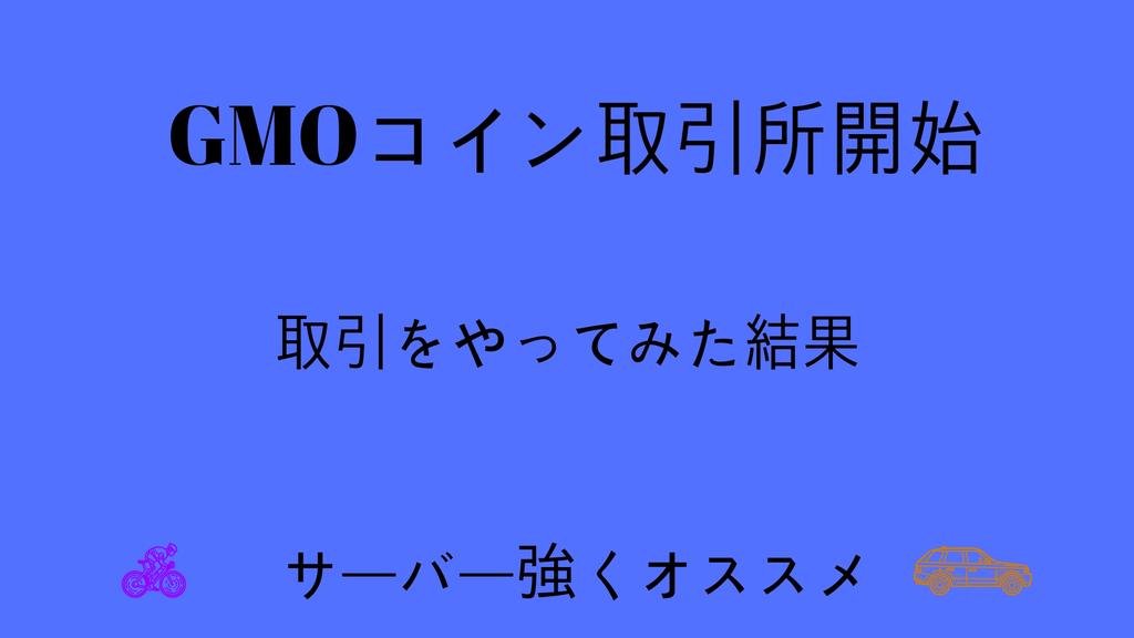 f:id:rinkaitsuyoshi:20180905193159j:plain