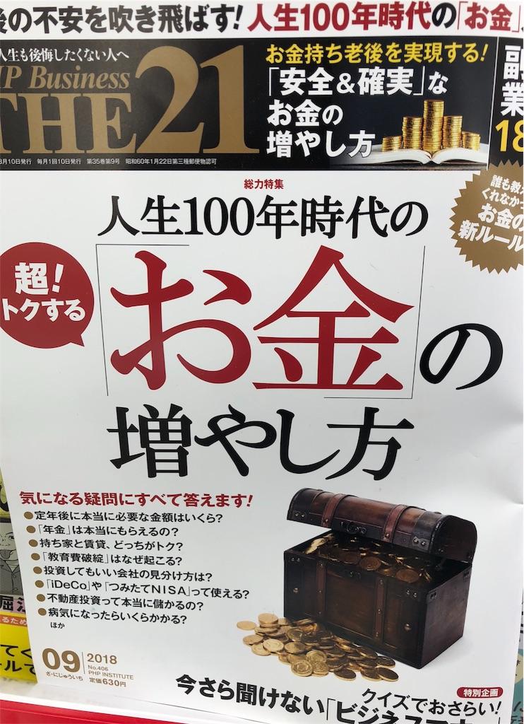 f:id:rinkaitsuyoshi:20180910014321j:plain