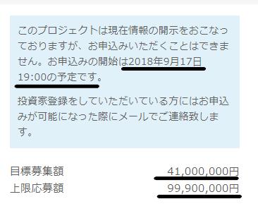 f:id:rinkaitsuyoshi:20180911174134p:plain