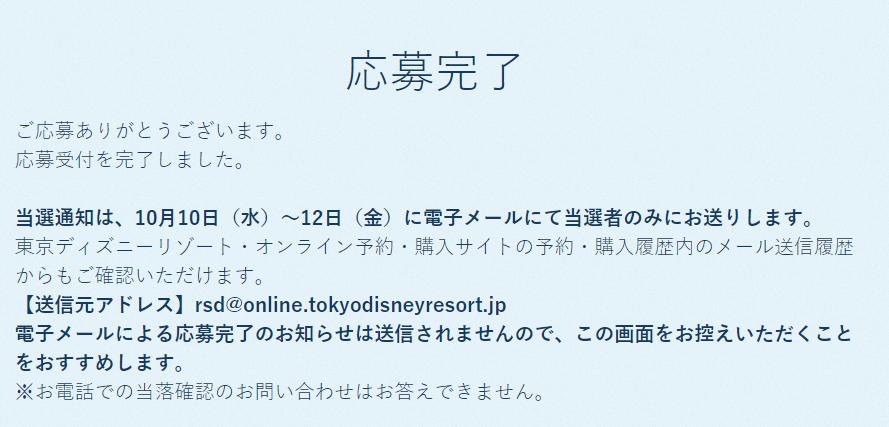f:id:rinkaitsuyoshi:20180912054407p:plain