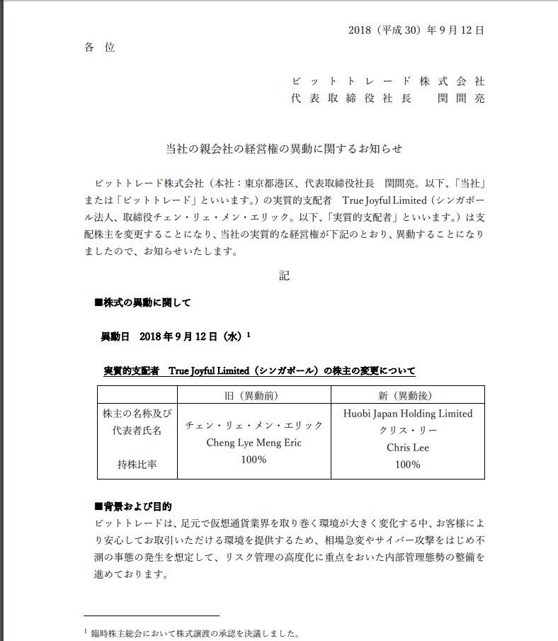 f:id:rinkaitsuyoshi:20180912174943p:plain