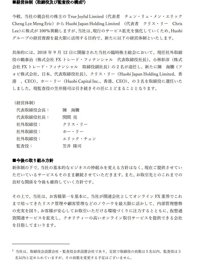 f:id:rinkaitsuyoshi:20180912174955p:plain