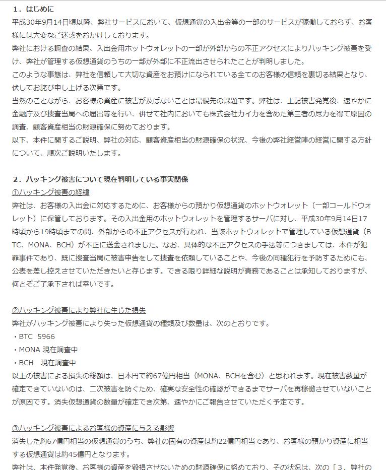 f:id:rinkaitsuyoshi:20180920173240p:plain