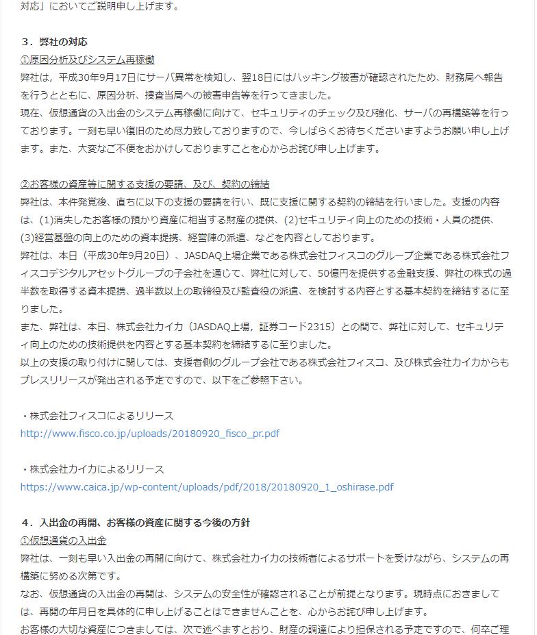f:id:rinkaitsuyoshi:20180920173250p:plain