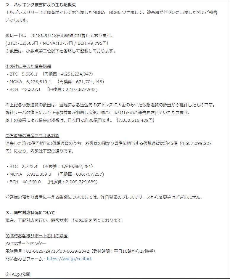f:id:rinkaitsuyoshi:20180921210252p:plain